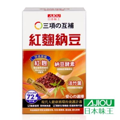 日本味王 紅麴納豆膠囊 (72粒/盒)