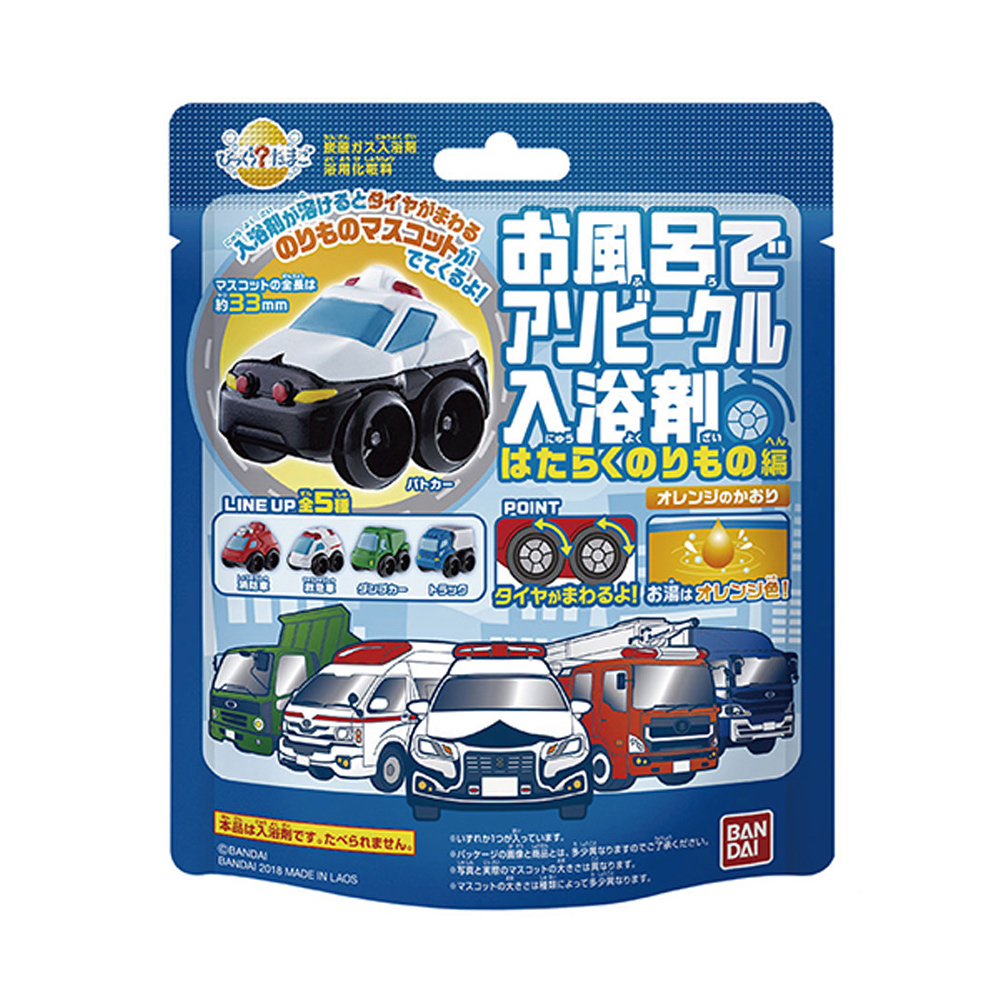 日本Bandai-勤務車入浴球1入(附汽車公仔輪胎可轉動/聖誕禮物/交換禮物/泡澡)