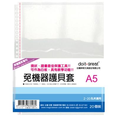 doit-great 20孔收納型免機器護貝套 20個裝(3袋1包)
