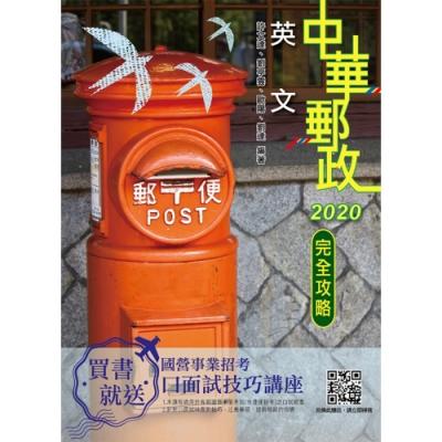 2020年英文完全攻略(中華郵政 專業職(一)、專業職(二)內勤)(T004P19-1)