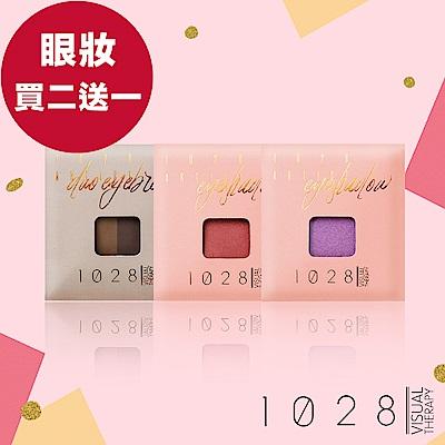【獨家新色撩男眼妝】1028 買二送一 自我組藝眼影2色+眉粉1色