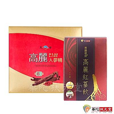 華陀扶元堂 高麗人蔘精1盒+黑鑽櫻桃高麗紅蔘飲1盒