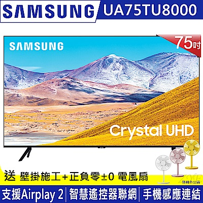 SAMSUNG三星 75吋 4K UHD連網液晶電視 UA75TU8000WXZW