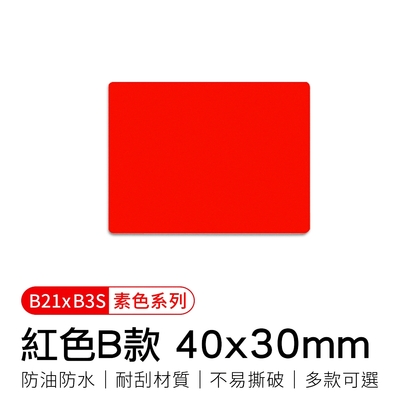 【精臣】B21拾光標籤紙-紅色B款40x30