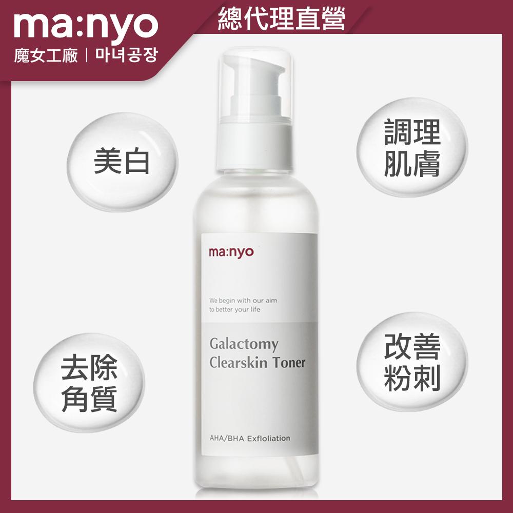 【Ma:nyo 魔女工廠】 酵母全效角質化妝水 150ml
