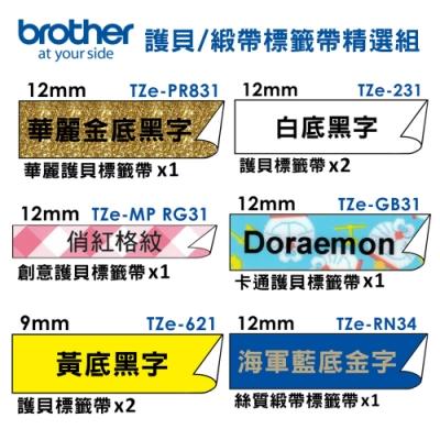 brother TZe-PR831+621+231+RG31+GB31+RN34標籤帶8入