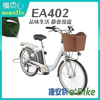 GIANT EA402 都會親子電動自行車