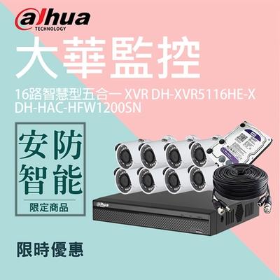 【大華dahua】套餐-奢華版16路8鏡(主機+8攝影機+3配件)
