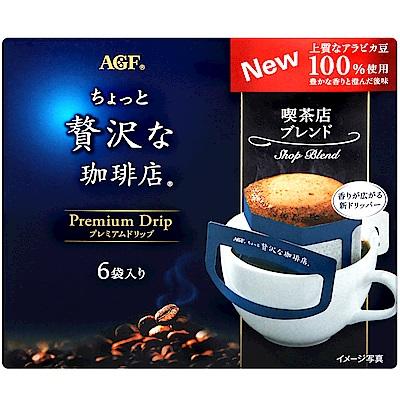 AGF 華麗濾式咖啡-濃郁(48g)