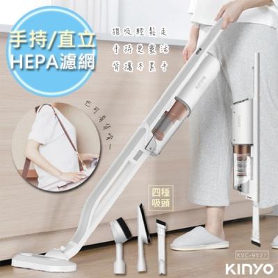 【KINYO】旋風式HEPA級直立式吸塵器(KVC-9527)手持/斜揹