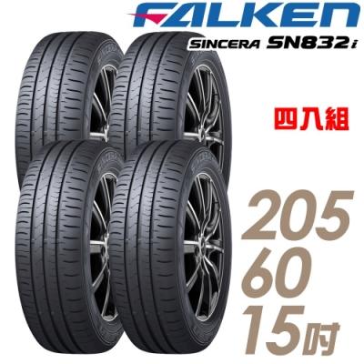 【飛隼】SINCERA SN832i 環保節能輪胎_四入組_205/60/15(832)