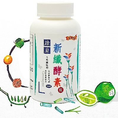 綠泉-新纎酵素(180錠/瓶)