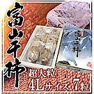 果之蔬-日本富山柿柑X1盒 (500克±10%約6-8顆)