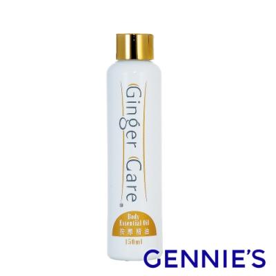 Gennies奇妮-COSVITAL薑按摩精油