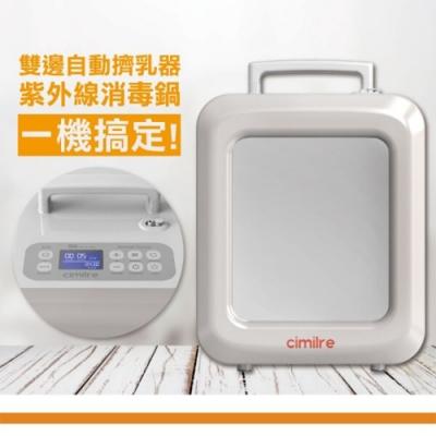 【馨乃樂Cimilre】 S8二合一集乳紫外線消毒機 (太空灰)