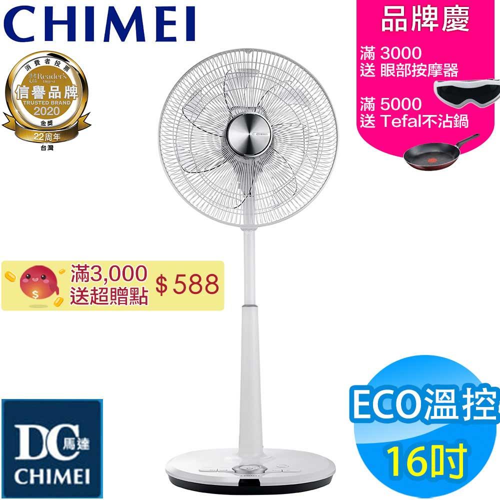 CHIMEI奇美 16吋 7段速微電腦遙控ECO溫控DC直流電風扇 DF-16DCST