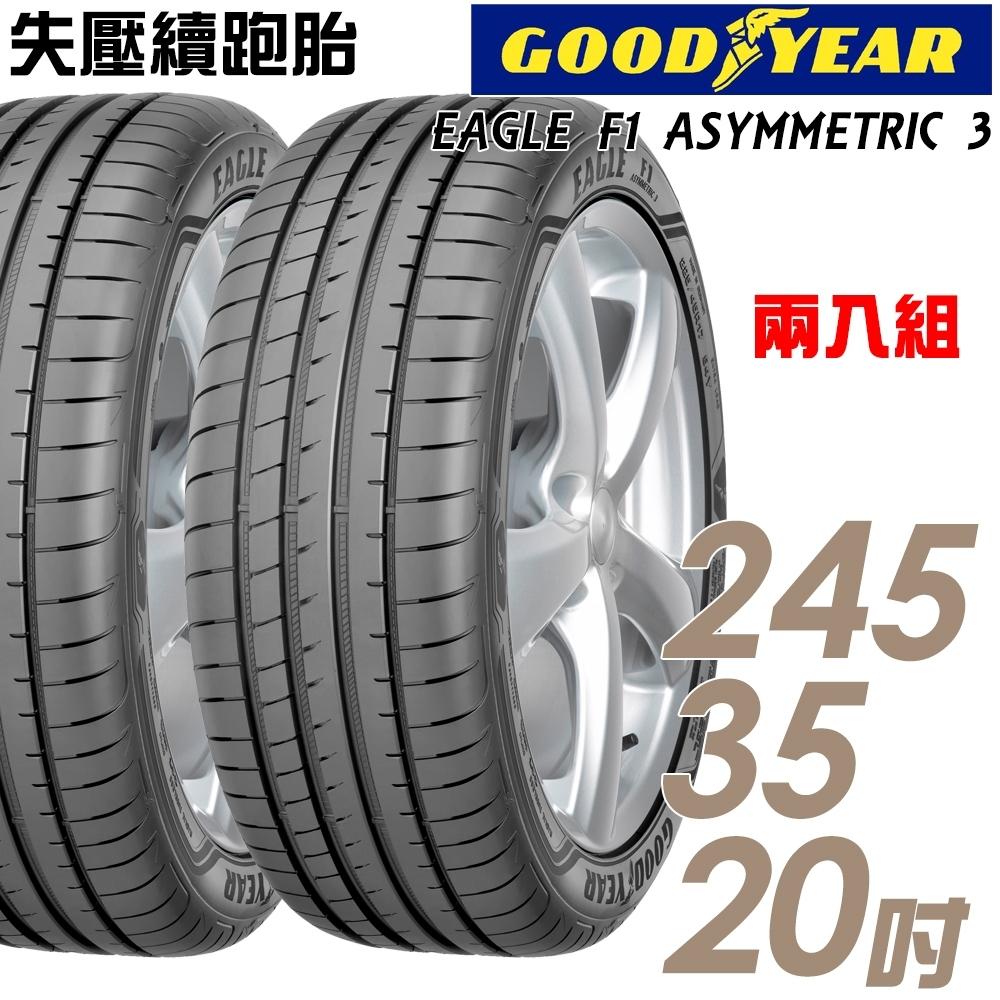 【固特異】F1 ASYM3 ROF 失壓續跑胎_二入組_245/35/20(F1A3R)
