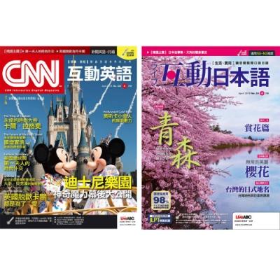 CNN互動英語互動下載版(1年12期)+ 互動日本語互動下載版(1年12期)