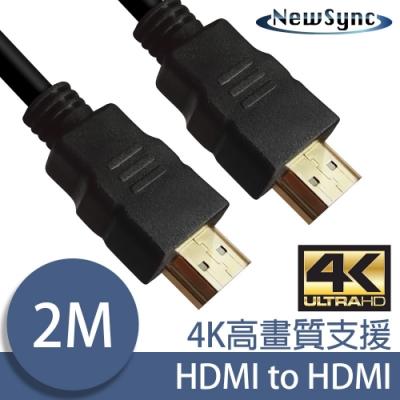 【NewSync】HDMI轉HDMI高畫質4K影音認證傳輸線 2M