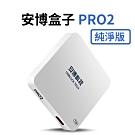 X950 純淨版 安博盒子PRO2智慧電視盒公司貨2G+32G版~贈鍵盤飛鼠搖控器