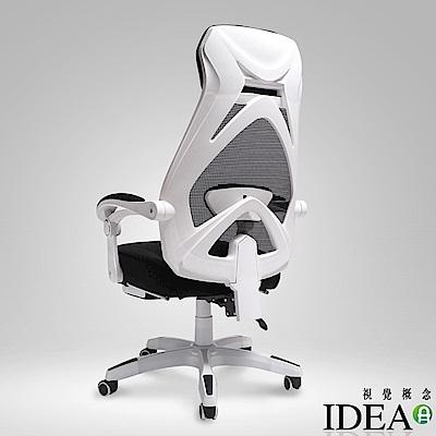 [時時樂限定]IDEA-凱恩尊爵版機能性工學電腦椅-PU靜音滑輪