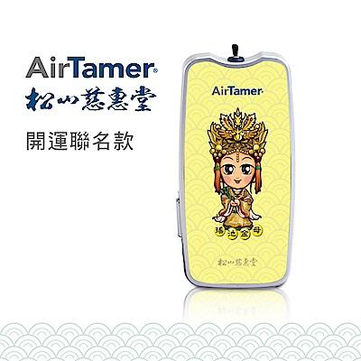 美國AirTamer 個人負離子空氣清淨機A310─黃(松山慈惠堂開運聯名款)