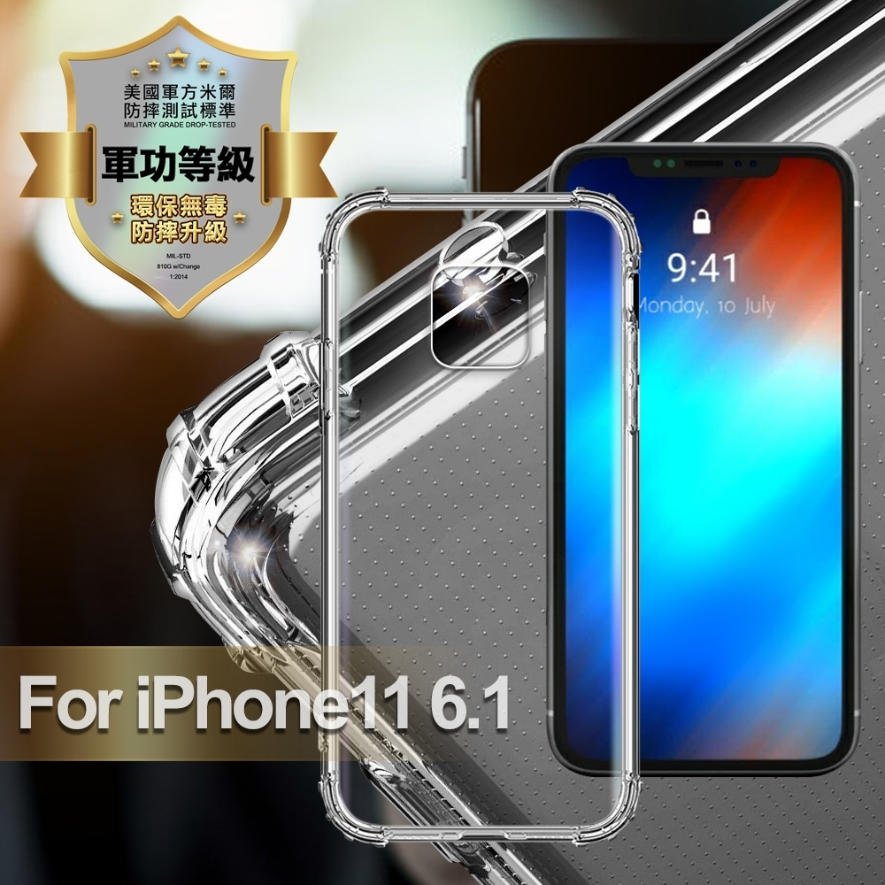 Xmart for iPhone 11 6.1 軍功抗撞防摔手機殼