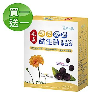 (即期品)娘家明亮優適益生菌30入/盒x2(效期2020.06.20)