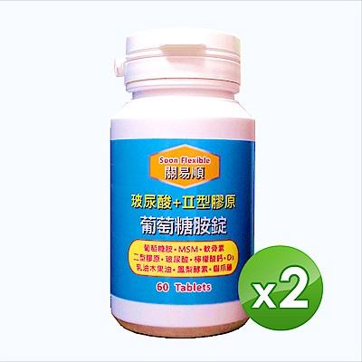 信誼康 關易順-葡萄糖胺錠(60錠/罐)x2入組