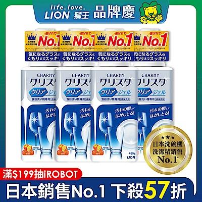 日本獅王 洗碗機專用酵素洗潔精4入