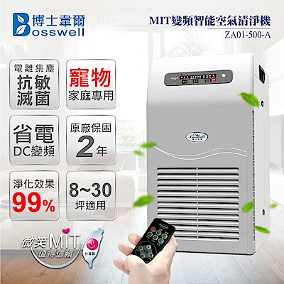 BOSSWELL博士韋爾 電離式氣清淨機 ZA01-500