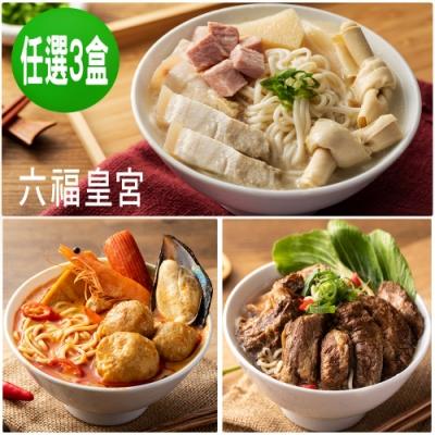 六福皇宮 新品特惠(極品牛肉麵、南洋叻沙濃湯麵、本幫醃篤鮮高湯麵) 任選3盒