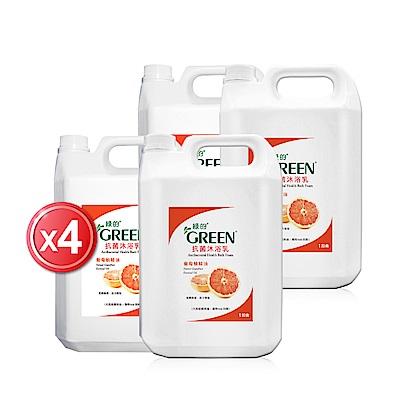 (雙11優惠)綠的GREEN 抗菌沐浴乳加侖桶-葡萄柚精油3800mlX4(箱購)