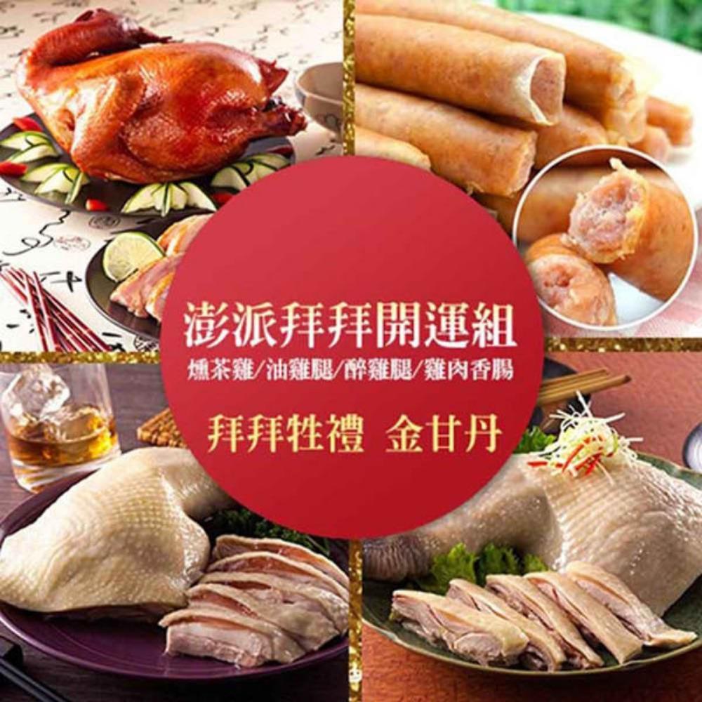 元進莊 拜拜開運澎派組 (燻茶雞+油雞腿+醉雞腿+雞肉香腸)