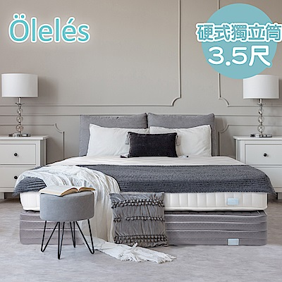 Oleles 歐萊絲 硬式獨立筒 彈簧床墊-單人3.5尺