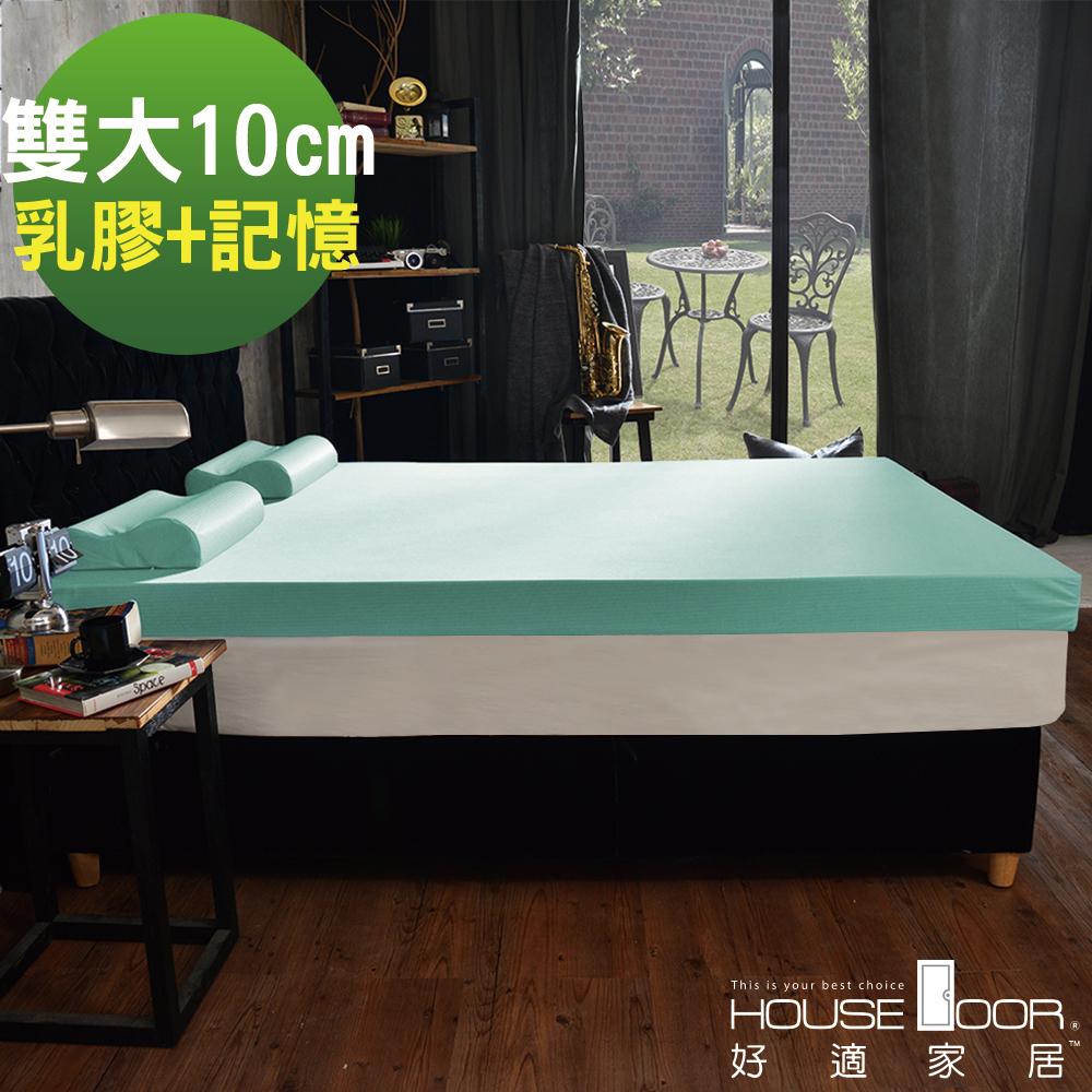 House Door 大和防蹣抗菌表布10cm雙膠床墊-雙大6尺(乳膠+記憶)