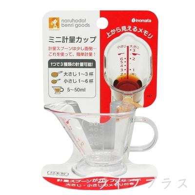 inomata量杯-70ml-3入組