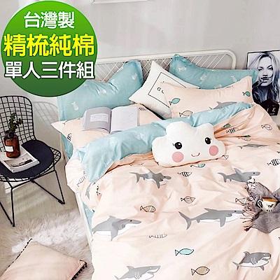 9 Design 安東尼 單人三件組 100%精梳棉 台灣製 床包被套純棉三件式