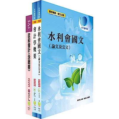 水利署治水計畫契約人員(會計)套書(贈題庫網帳號、雲端課程)