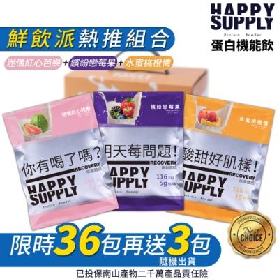 【HAPPY SUPPLY】蛋白機能飲-36入組(3盒)-芭樂/莓果/蜜桃