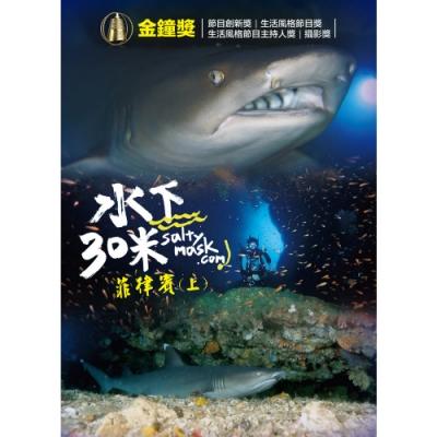水下30米-菲律賓(上) DVD