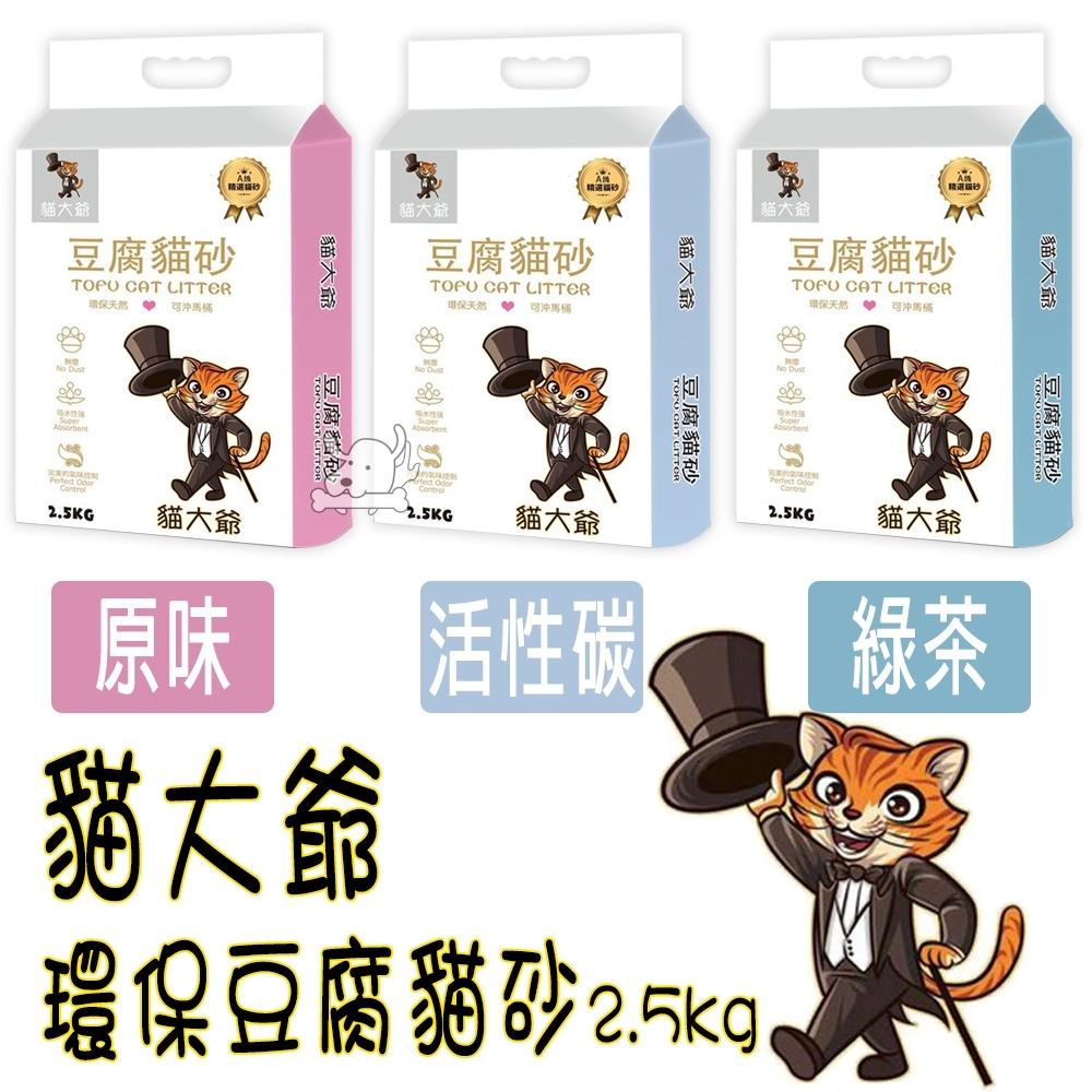 貓大爺 環保豆腐貓砂 2.5kg 3包