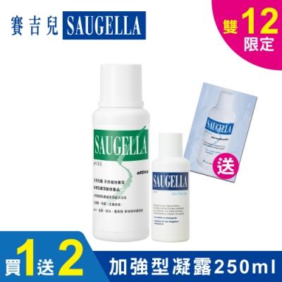 SAUGELLA賽吉兒 菁萃潔浴凝露加強型250ml★買1送2