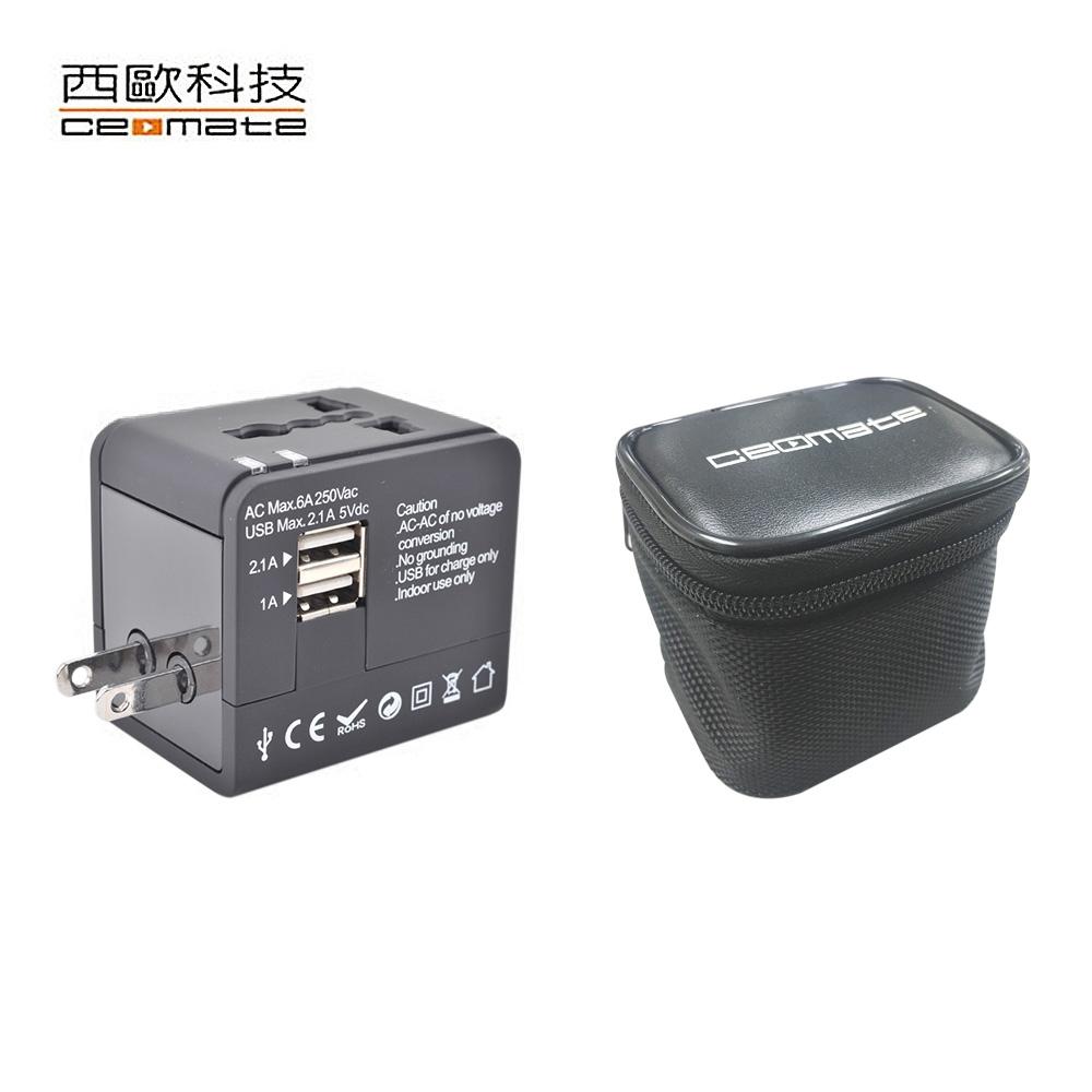 (三入組)西歐科技雙USB萬國充電器CME-AD01-3 (加送皮套)
