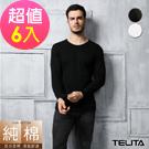 男內衣 型男純棉長袖圓領衫/T恤/圓領內衣(超值6件組) TELITA