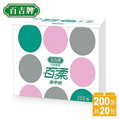 百吉牌百柔擦手紙(200張x20包)箱