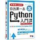 【全圖解步驟教學】你的第一本Python入門課 product thumbnail 1