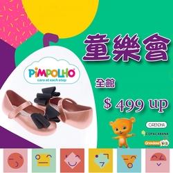 聯合品牌夏日時尚童鞋499起