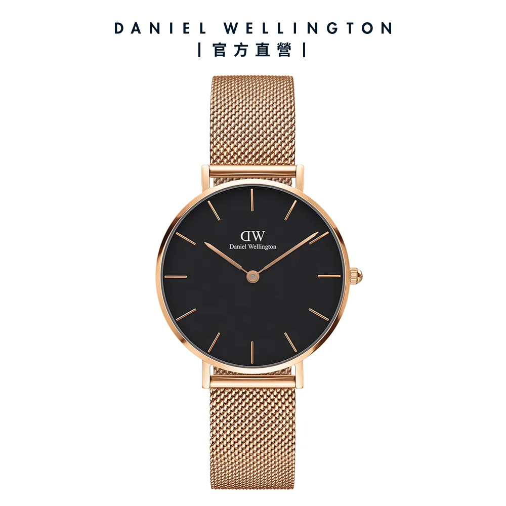 【Daniel Wellington】官方直營 Petite Melrose 32mm玫瑰金米蘭金屬錶 DW手錶