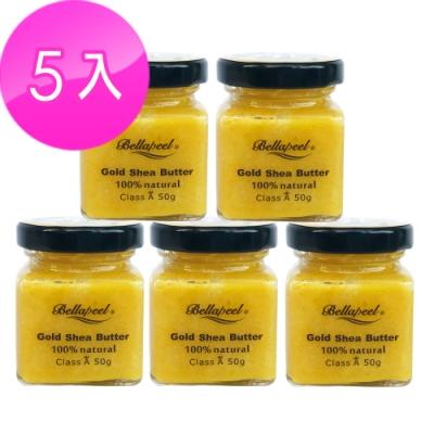 Bellapeel蓓拉佩爾非洲黃金乳油木果油50g5入組